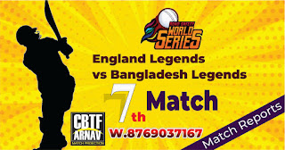 Eng vs Ban 7th Road Safety T20 Today Match Prediction 100% Sure Winner
