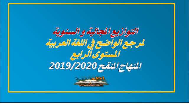 التوازيع المجالية و السنوية لمرجع الواضح في اللغة العربية المستوى الرابع  المنهاج المنقح 2019/2020