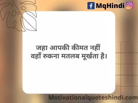 Quotes On Moral Values In Hindi