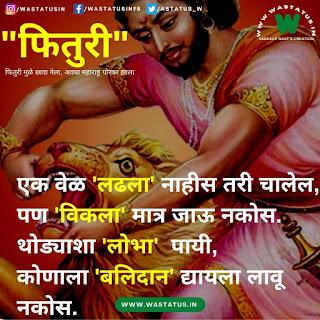 Sambhaji maharaj status in Marathi संभाजी महाराज  स्टेटस मराठी