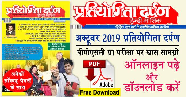 Pratiyogita Darpan October 2019 Hindi