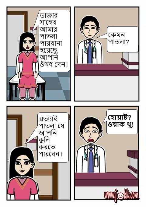 Loose motion Bengali joke