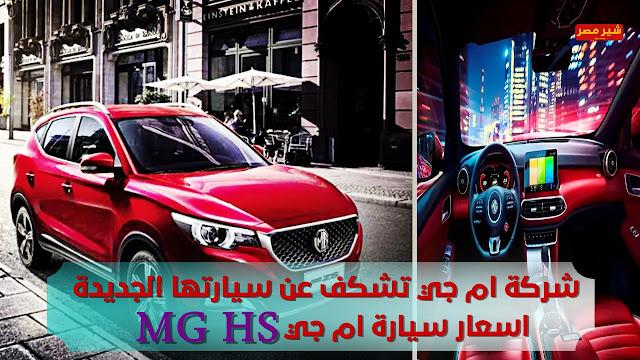 شركة ام جي تشكف عن سيارتها الجديدة MG HS موديل2021 - سعر سيارة ام جي 2021 في مصر
