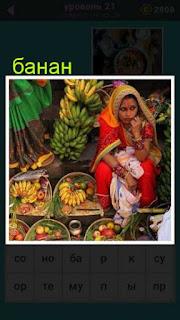 женщина на рынке сидит и торгует бананами 21 уровень 667 слов