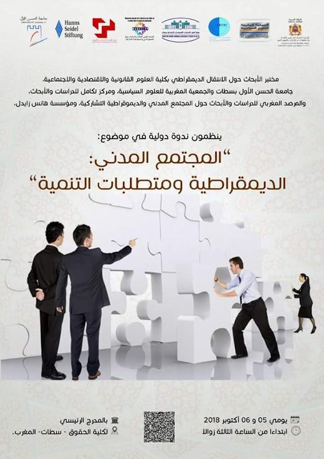 """برنامج الندوة الدولية في موضوع:"""" المجتمع المدني: الديمقراطية و متطلبات التنمية """" بسطات"""