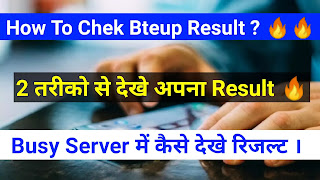 How To Chek Bteup Result 2021
