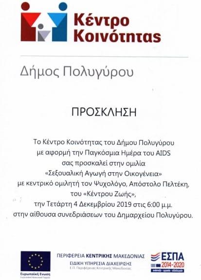 Ενημερωτική δράση του Κέντρου Κοινότητας Δήμου Πολυγύρου