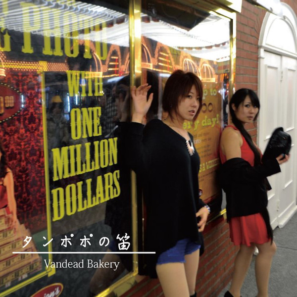 [Single] Vandead bakery – タンポポの笛 (2016.03.30/MP3/RAR)
