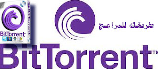 BitTorrent - تحميل برنامج بيتتورنت برابط مباشر