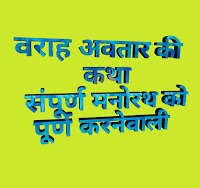 varaha avatar  वाराह-अवतार की कथा संपूर्ण मनोवांछित फल देने वाली है