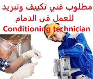 HVAC technician required to work in Dammam  To work for a maintenance and operation company in Dammam  Working hours: 8 hours a day, six days a week  Experience: Five to nine years of work in the field Must have a valid driver's license He must have a valid, transferable residence  Salary: to be determined after the interview, in addition to providing housing and transportation