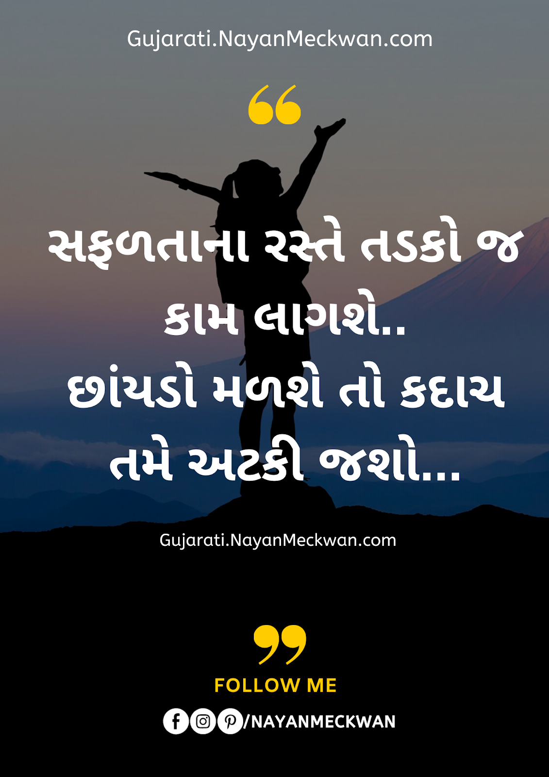 Saras success Good Morning Gujarati Suvichar ગુજરાતી સુવિચાર images 2019 2020