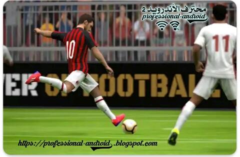 تحميل لعبة PES 2019 لتطور كرة القدم evolution soccer آخر إصدار للأندرويد.