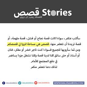 شارك بقصتك