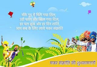 makar sankranti wishes status in hindi