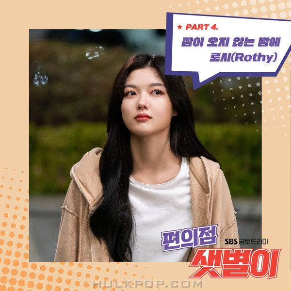 Rothy – Backstreet Rookie OST Part.4