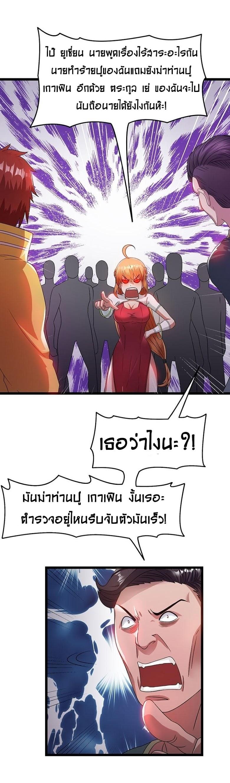 Immortal King of City - หน้า 19