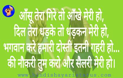 friendship-status-hindi