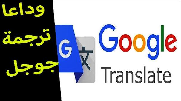 افضل 5 برامج اندرويد  للترجمة الانجليزية بدلاً من ترجمة جوجل