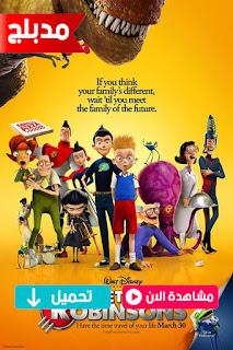 مشاهدة ,وتحميل فيلم لمض علئلة روبنسون Meet the Robinsons 2007 مدبلج عربي