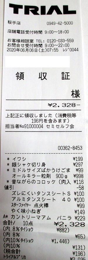 TRIAL トライアル 鞍手店 2020/6/6 のレシート