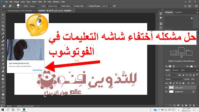حل مشكلة أختفاء شاشه التعليمات في الفوتوشوب