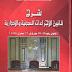 تحميل كتاب:  شرح قانون الاجراءات المدنية والادارية 08_09 للدكتور بربارة عبد الرحمن.