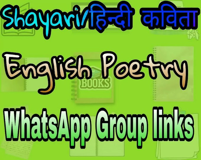 Shayari/हिन्दी कविता, English Poetry WhatsApp Group links