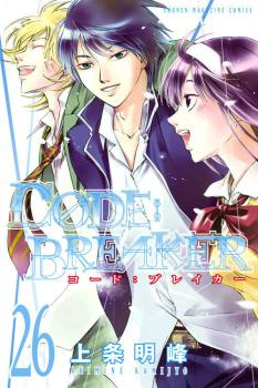 Code: Breaker Manga