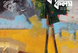Magazine download unmad pdf