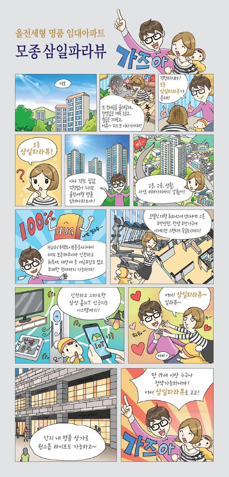 아산 모종 삼일 파라뷰 더 스위트 모델하우스 특장점