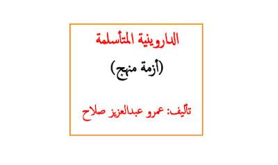 كتاب الداروينية المتأسلمة - عمرو عبد العزيز