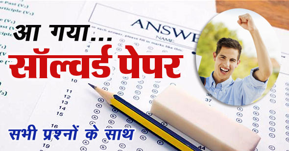 MPPSC Forest Service Main Solved Question Paper 2018 AnswerKey