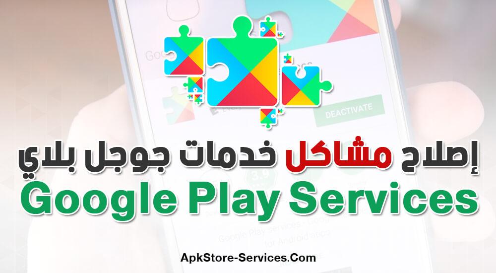إصلاح مشاكل خدمات جوجل بلاي Google Play Services