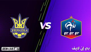 مشاهدة مباراة فرنسا وأوكرانيا بث مباشر اليوم بتاريخ 04-09-2021 في تصفيات كأس العالم
