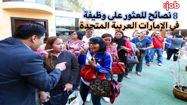 وظيفة في الإمارات
