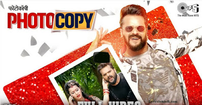 Photocopy (फोटोकॉपी) Song Lyrics