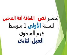 تحضير نص اللفافة آفة التدخين ( فهم المنطوق ) لغة عربية سنة أولى متوسط، مذكرة درس: