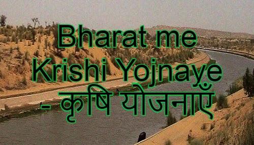 Bharat me Krishi Yojnaye - कृषि योजनाएँ
