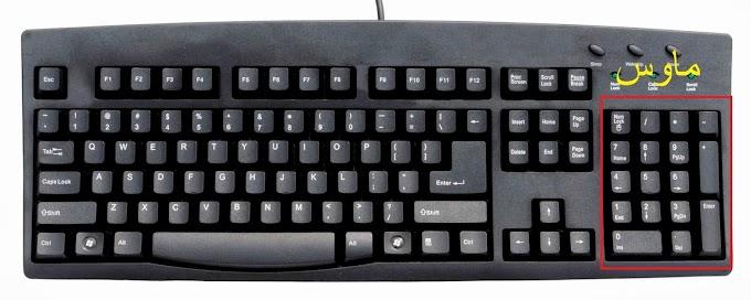 استخدم لوحة المفاتيح ماوس