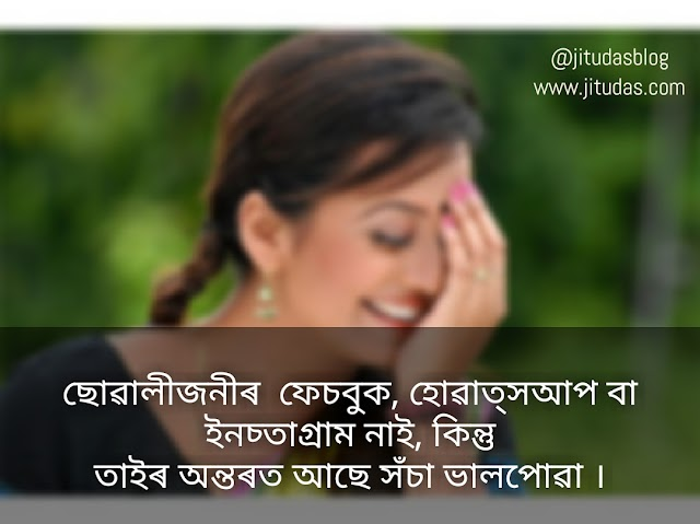 Best Assamese Quotes on Life of 2018 - Assamese Facebook status about love  &life