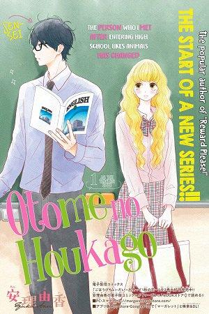 Otome no Houkago Manga