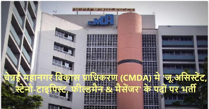 CMDA jobs 2020