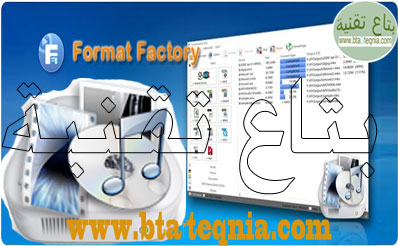 ،تحميل برنامج format factory من ميديا فاير ،تحميل برنامج فورمات فاكتورى مضغوط ،برنامج فورمات فاكتورى مضغوط ،تحميل فورمات فاكتورى من ميديا فاير ،تحميل برنامج format factory من ماى ايجى ،تحميل برنامج ميديا فاير مجانا برابط مباشر ،برنامج تحويل الاغانى format factory ،تحميل برنامج ميديا فاير ،برنامج ميديا فاير ،تحميل برنامج format factory اخر اصدار ،تحميل ميديا فاير ،تحميل برنامج format factory كامل ،تحميل من ميديا فاير ،تحميل برامج من ميديا فاير ،تحميل برنامج تحويل الصيغ من ماى ايجى ،تحميل برنامج format factory مجانا برابط مباشر ،برنامج format factory كامل ،تحميل برنامج فورمات فاكتورى كامل ،تحميل مصنع الصيغ ،كيفية دمج الصوت مع الفيديو format factory ،تحويل الفيديو الى رابط مباشر ،تحميل برنامج تحويل الصيغ عربي مجانا ،تحميل برنامج محول الصوتيات العربي القديم مجانا ،تحميل برنامج format factory للكمبيوتر ،برنامج فورمات فاكتورى مضغوط ،برنامج فورمات ،فورمات فاكتوري للكمبيوتر ،تنزيل برنامج تحويل الصيغ ،تحميل برنامج تغير الصيغ ،تحميل برنامج فورمات ،format factory كامل ،تحميل برنامج format factory كامل مجانا ،تنزيل format factory ،تحميل برنامج تحويل الصيغه ،برنامج التحويل ،تحميل فورمات فاكتوري اخر اصدار ،format factory شرح ،تحميل برنامج مصنع الصيغ ،تحميل برنامج فورمات فاكتورى اخر اصدار ،برنامج ضغط الفيديو format factory ،برنامج فاكتوري ،تحميل برنامج محول الصيغ ،تحميل فورمات فاكتورى من ميديا فاير ،تنزيل برنامج format factory