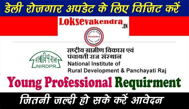 National Institute of Rural Development and Panchayati Raj Requirment राष्ट्रीय ग्रामीण विकास एवं पंचायती राज संसथान यंग प्रोफेशनल भर्ती वेतन 40000/- प्रतिमाह