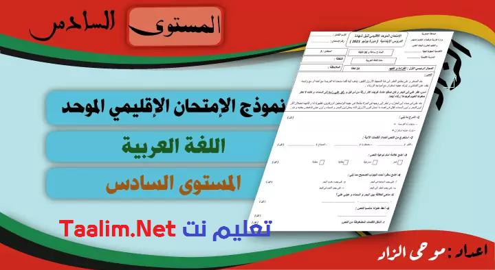 تحميل نموذج الإمتحان الموحد الإقليمي في مادة اللغة العربية المستوى السادس دورة يونيو 2021