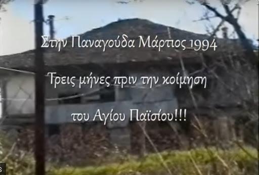 ΠΑΝΑΓΟΥΔΑ-ΜΑΡΤΙΟΣ 1994. TΡΕΙΣ ΜΗΝΕΣ ΠΡΙΝ ΤΗΝ ΚΟΙΜΗΣΗ ΤΟΥ ΑΓΙΟΥ ΠΑΪΣΙΟΥ!