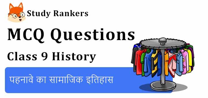 MCQ Questions for Class 9 History: Chapter 8 पहनावे का सामाजिक इतिहास