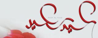غلاف للعيد