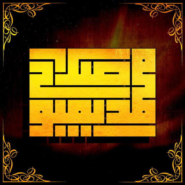 إسم (محمد صلاح) من تصميمي بالخط الكوفي المربع